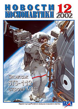 Cover of the News of Cosmonautics #12 / 2002